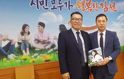 김천시청 김재수 비서실장님과 미팅 후