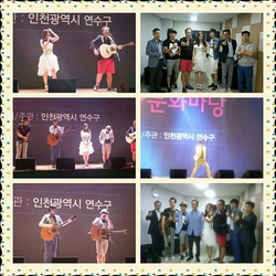 인천 연수구 향나모 문화마당