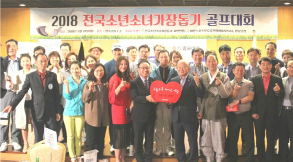 """한류닷컴,""""전국소년소녀가장돕기 자선 골프대회""""성료"""