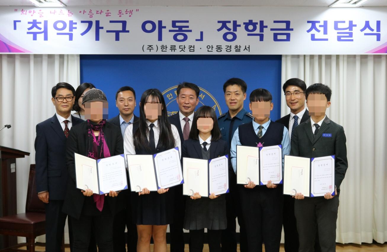 안동경찰서·한류닷컴, 취약가구 아동 장학금 전달