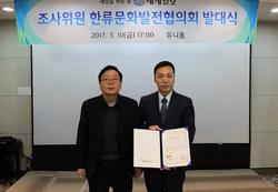 세계일보 한류문화발전협의회 회장취임
