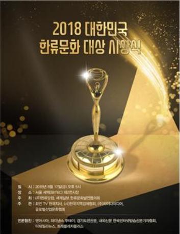 2018 대한민국 한류문화 대상 시상식 개최