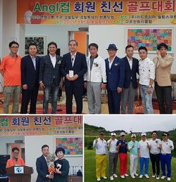 한류닷컴이 주관하는 엔젤컵 회원 친선 골프대회가 안동 고은cc에서 열렸습니다