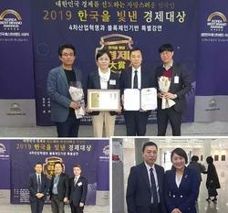 2019 한국을 빛낸 경제대상 시상식
