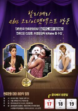 "EBS와 (사)한국반려동물산업협회가 주최하고, 한류닷컴이 주관하는 ""코리아 펫 엑스포"" 개최"