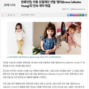한류닷컴, 아동 모델계의 샛별 '엠마(Emma Catherine Youg)'와 전속 계약 체결