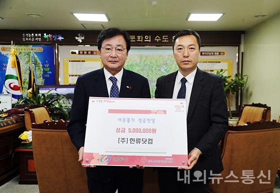 한류닷컴, 안동시에 이웃돕기 성금 500만 기탁