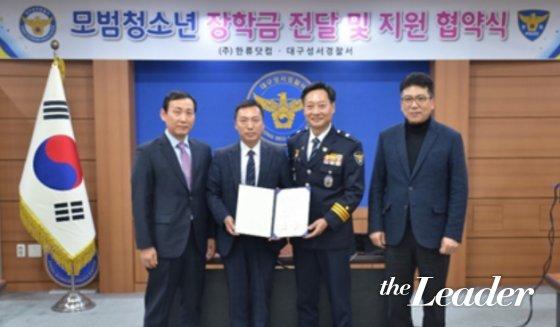 한류닷컴 – 대구 성서경찰서, 장학금 전달 및 업무협약 체결식