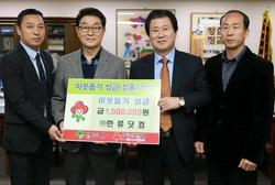 """""""희망을 나르는 아름다운 동행"""" 영주시 장학금 전달"""