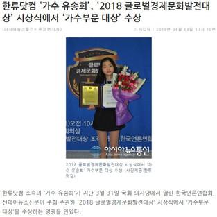 한류닷컴 '가수 유송희', '2018 글로벌경제문화발전대상' 시상식에서 '가수부문 대상' 수상