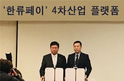 한류닷컴, '한류페이' 4차산업 플랫폼 발표