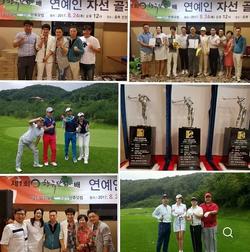 연예인 자선골프대회 개최 후