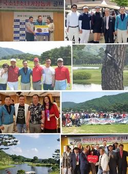 전국소년소녀가장돕기 자선 골프대회 성황리 개최