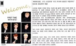 """구자형 작가의 방탄소년단 스토리북 """"BTS 어서와방탄은처음이지"""" 전세계 유통계약 체결"""
