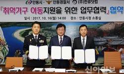 안동시 안동경찰서 업무협약