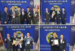 2017년 자랑스러운 인물대상