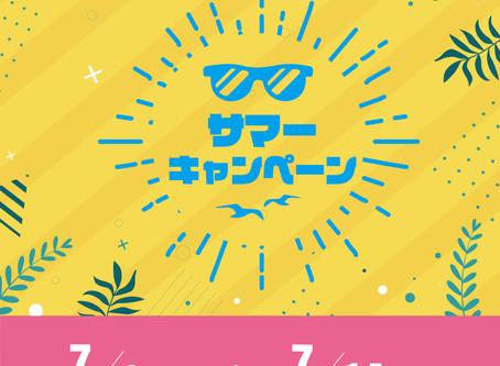 Online shop ショップサマーセール開催!