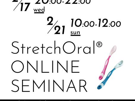 stretch oralオンラインセミナー募集を開始