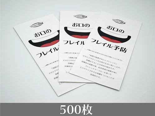 お口のフレイル予防パンフレット500枚
