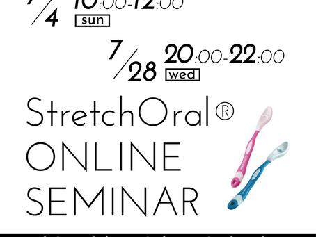 Stretch Oralオンラインセミナーの募集を開始