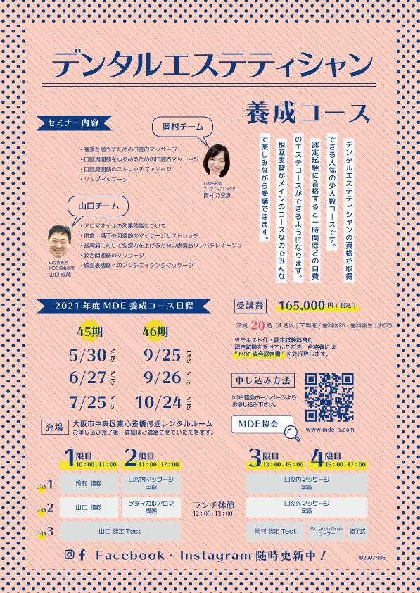 養成コースフライヤー_2021年度.png