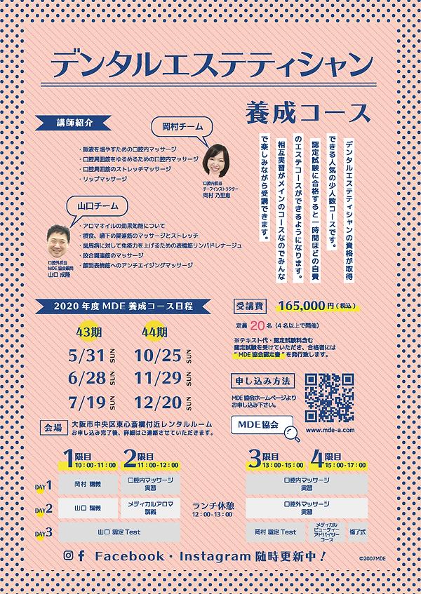 ol_ウラ-養成コースフライヤー_2020年度+.png