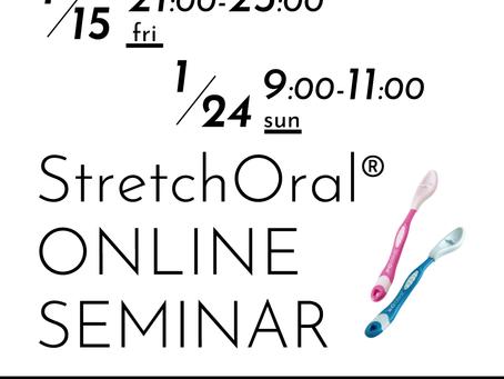StretchOralオンラインセミナー募集開始