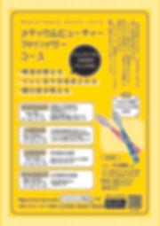 MBAフライヤー_200229-01.jpg