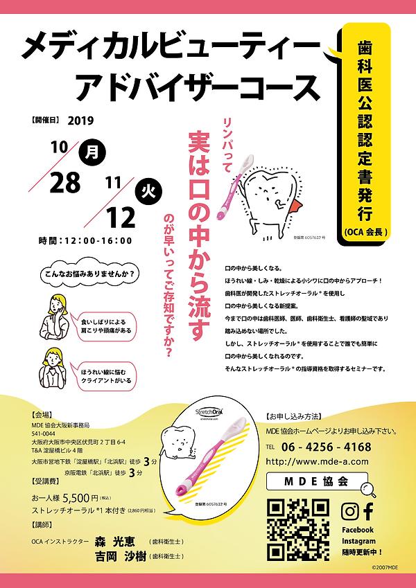 入稿_メディカルビューティーアドバイザーコース【美容】-01.png