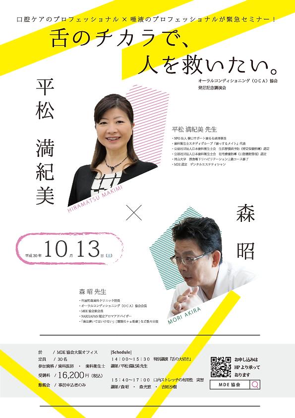 平松+森-講演ol.png