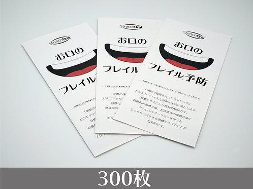 お口のフレイル予防パンフレット300枚