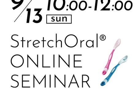Stretch Oral オンラインセミナー募集開始