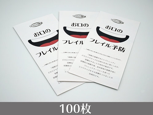 お口のフレイル予防パンフレット100枚