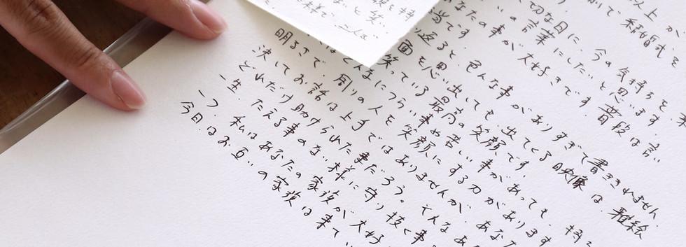 Japanese love letter.JPG