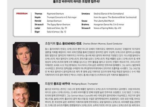 Tomorrow! Seoul Arts Center Lunar New Year Concert to be conducted by Maltese-Canadian Charles Olivi