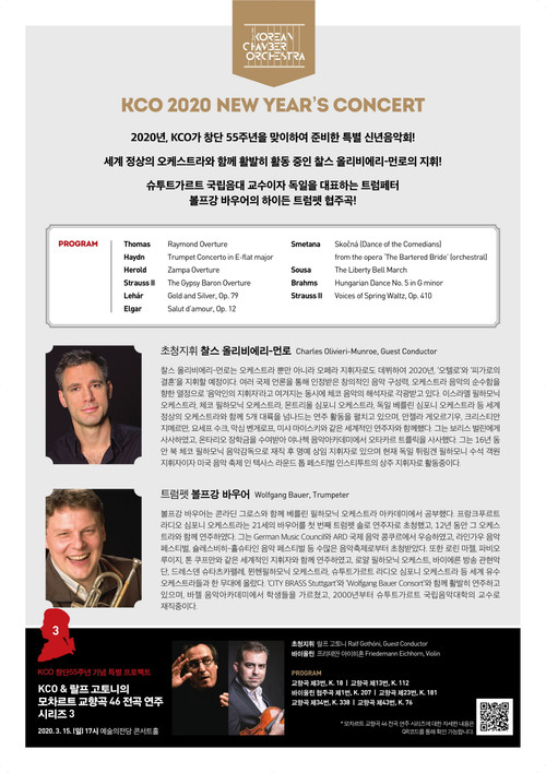 Tomorrow! Seoul Arts Centre Lunar New Year Concert to be conducted by Charles Olivieri-Munroe