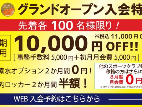 【田無店】グランドオープンキャンペーン!
