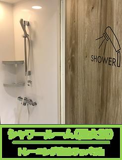 シャワールーム.png