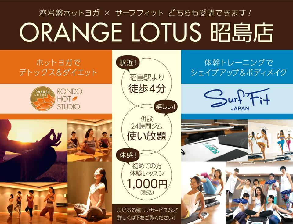 オレンジロータスLPーTOP.jpg