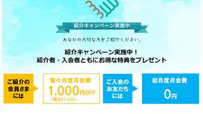 【田無店】紹介キャンペーン実施中!