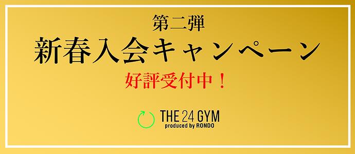 昭島新春24.png