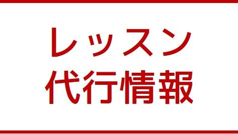 【東大和店】レッスン代行情報