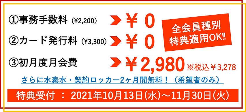秋CP2021.jpg