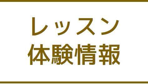 【東大和店】レッスン体験受付中!