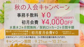 【田無店】秋の入会キャンペーン!