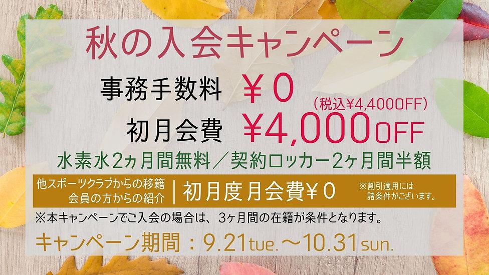 秋キャンペーン素材.jpg