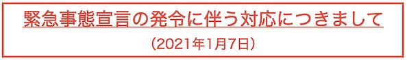 スクリーンショット 2021-01-07 22.26.59.png