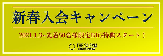 昭島新春②.png