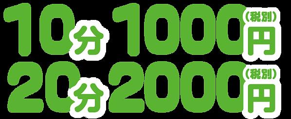 10分1000円、20分2000円