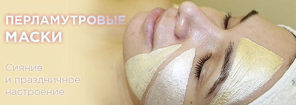 banner_shop_beauty_masks.jpg